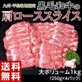 big_dr 黒毛和牛 すき焼き 牛丼 送料無料 九州 平松牧場指定 肩ローススライス 大容量 1キロ (250g×4パック) 冷凍