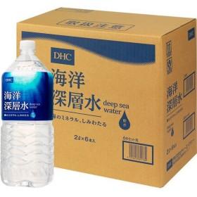 DHC 海洋深層水 2L 1箱(6本入)