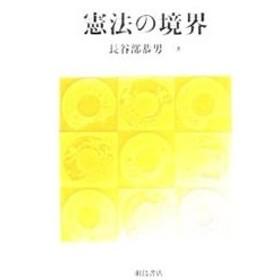 憲法基本判例を読み直す/野坂泰...