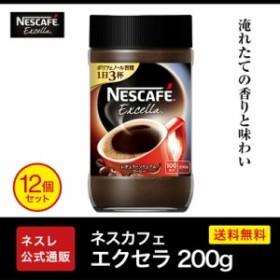 【ネスレ公式通販・送料無料】ネスカフェ エクセラ 200g ×12個セット【脱 インスタントコーヒー】