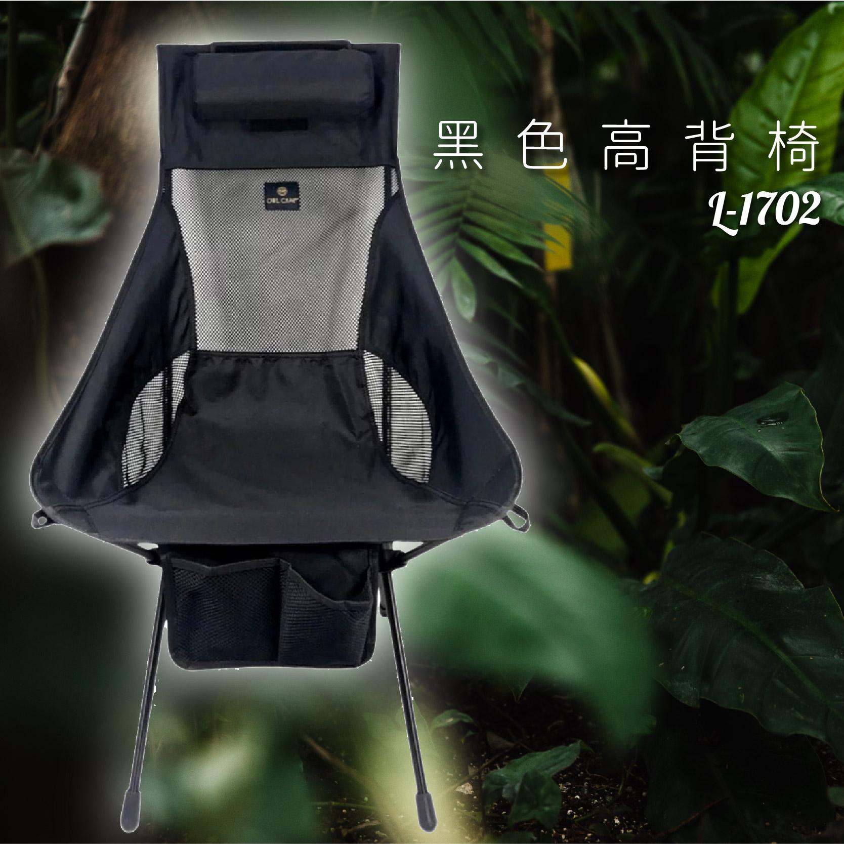 好想去旅行!高背椅 L-1702 黑色 露營椅 摺疊椅 收納椅 沙灘椅 輕巧 時尚 旅行 假期 鋁合金 機能布