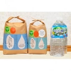 【30年産米】「特別栽培米コシヒカリ」5kgと「ゆうだい21」3kg、尚仁沢湧水2L×2本のセット