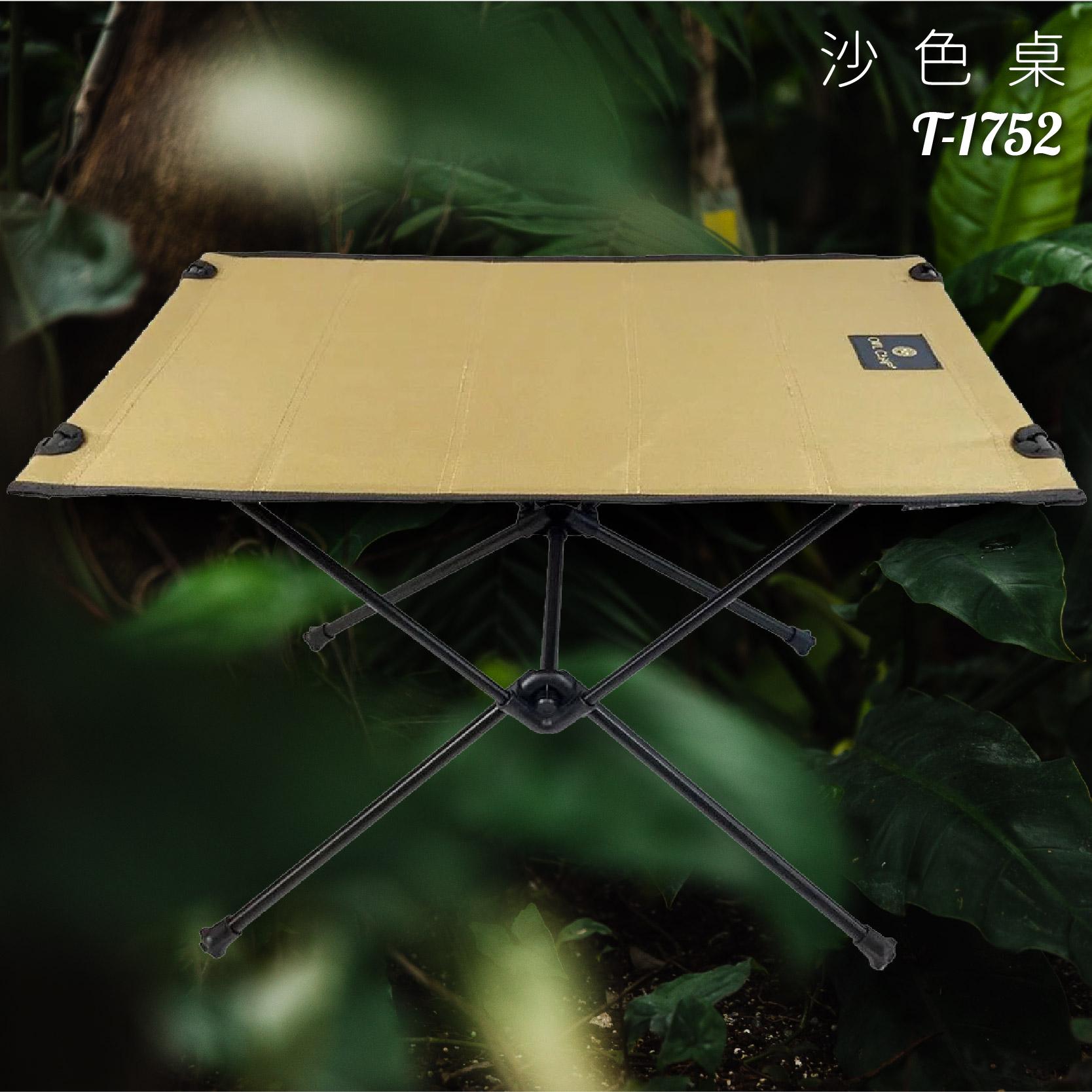 好想去旅行!桌子 T-1752 沙色 露營桌 摺疊桌 收納桌 沙灘桌 輕巧 時尚 旅行 假期 鋁合金 機能布 森林