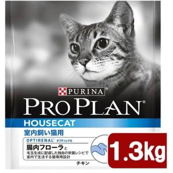 ピュリナ プロプラン 室内飼い猫用 チキン 1.3kg