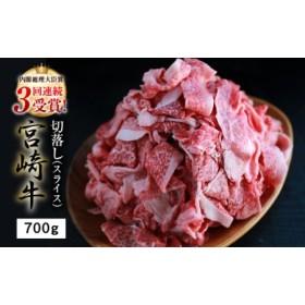 【内閣総理大臣賞受賞記念】宮崎牛切落し(スライス) 700g