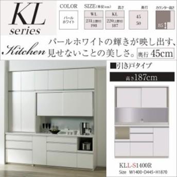 パモウナ KLL-S1400R KLR キッチン家具 食器棚 幅140cm 奥行45cm 高さ187cm 隠す 家電収納 完成品 引き戸 ワイドビュー