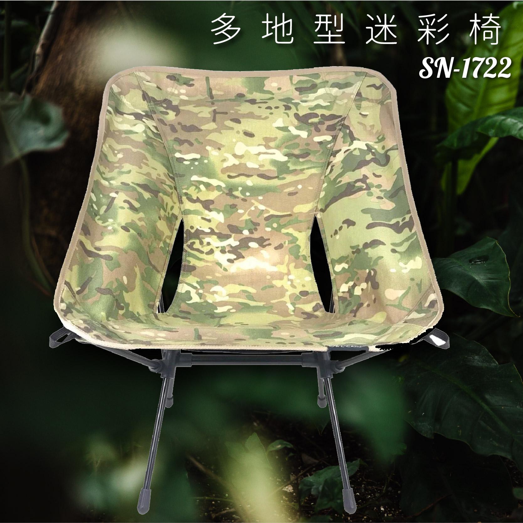 好想去旅行!戰術椅 SN-1722 多地形迷彩 露營椅 摺疊椅 收納椅 沙灘椅 輕巧 時尚 旅行 假期 鋁合金 機能布