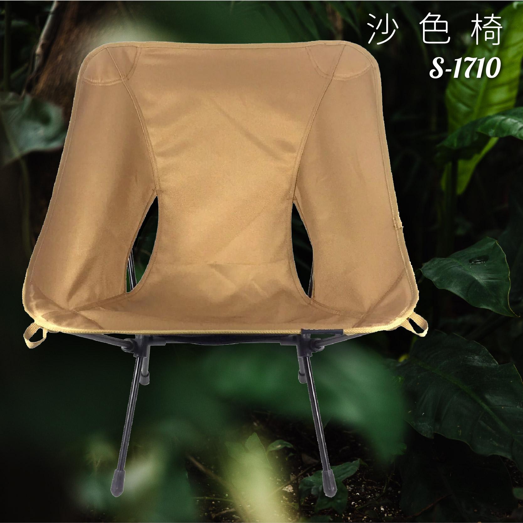 好想去旅行!經典椅 S-1710 沙色 露營椅 摺疊椅 收納椅 沙灘椅 輕巧 時尚 旅行 假期 鋁合金 機能布