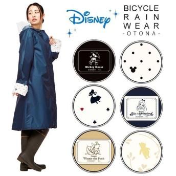 レインコート 自転車 レディース 通販 レインウェア 大人 レインポンチョ かわいい おしゃれ ディズニー Disney 大きめ Lサイズ 通勤 通学 幼稚園 保育園