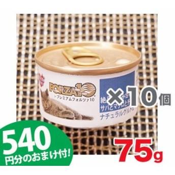 [おまけ付き][フォルツァ10]成猫用 ナチュラルグルメ缶 サバとマグロとチキン 75g×10缶(+おまけ2缶)