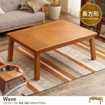 【g78070】こたつ こたつテーブル おしゃれ センターテーブル ローテーブル 105×75 ヘリンボーン柄 北欧風