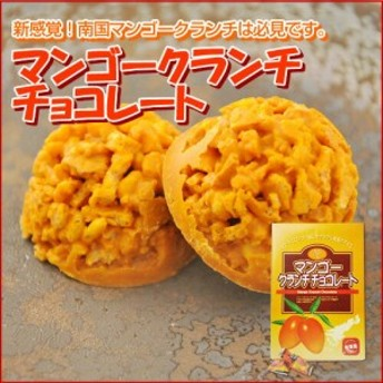 マンゴークランチチョコレート 18個入り 奄美大島 お土産 お菓子