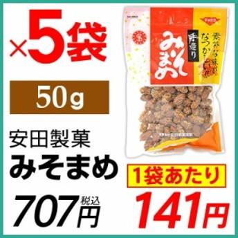ピーナッツみそ / ピーナッツみそ / みそピー / 【黒砂糖お菓子】みそ豆50g×5袋入り(安田