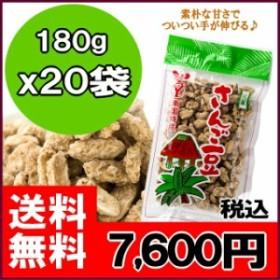 黒糖 / 黒糖 / 豆菓子 /  【送料無料】【黒砂糖お菓子】さんご豆/豊食品180g×20袋【黒糖