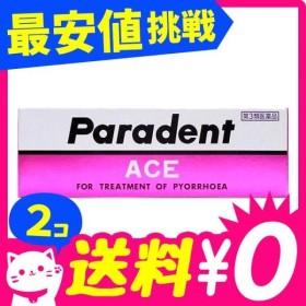パラデントエース 40g 2個セット  第3類医薬品