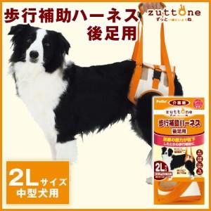 (Petio) ペティオ サイズ 老犬介護用 M 小型犬用 後足用 歩行補助ハーネス