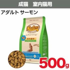[期間限定価格] [ナチュラルチョイス]室内猫用 アダルト サーモン 500g (Nutro NATURALCHOICE ドライフード)