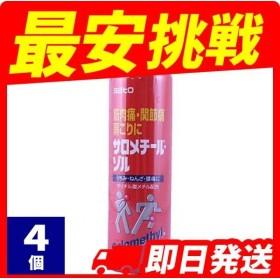 1個あたり987円 サロメチール・ゾル 130mL 4個セット  第3類医薬品