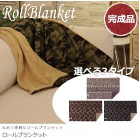 RollBlanket ロールブランケット (ひざ掛け 幾何学 アウトドア 持ち運び タオルケット 冬物 防寒 ぽかぽか おしゃれ)