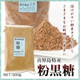 黒糖 黒砂糖粉末 黒糖粉 荒木食品 500g×10袋 奄美大島 送料無料