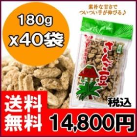 黒糖 / 黒糖 / 豆菓子 /  【送料無料】【黒砂糖お菓子】さんご豆/豊食品180g×40袋【黒糖