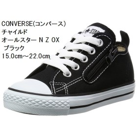 オールスター N Z OX スニーカー CONVERSE (コンバース) 15.0cm~22.0cm チャイルド CD AS N HI(17春夏) キッズ