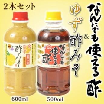 三杯酢 なんにでも使える酢500ml・ゆず酢みそ600ml 2本セット