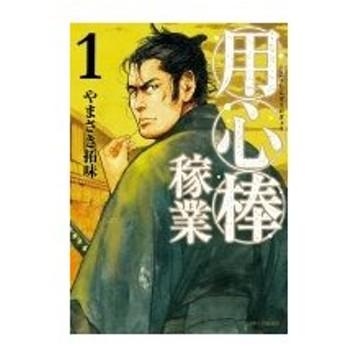 用心棒稼業 1 Spコミックス / やまさき拓味  〔コミック〕