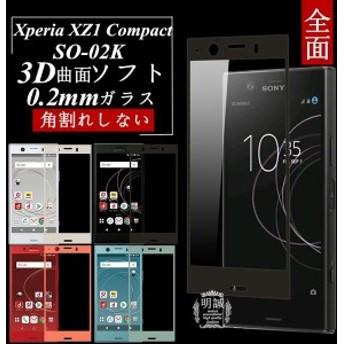 Xperia XZ1 Compact SO-02K 3D全面保護 強化ガラス保護フィルム SO-02K 極薄0.2mm 3D 曲面 全面ガラスフィルム ソフトフレーム 送料無料