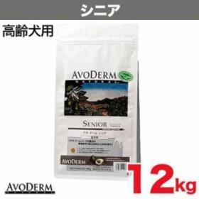 [期間限定価格] 【アボダーム】犬用 シニア高齢犬用12kg