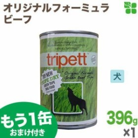 【ペットカインド】犬用(全年齢) トライペット オリジナルフォーミュラ ビーフトライプ 396g×3缶 (+おまけでもう1缶)