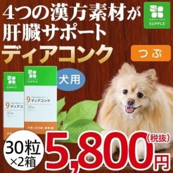 [20thサプリ]犬用 肝臓サポート ディアコンク 錠剤 30粒入り×2箱(6シート)(賞味期限2020年4月)