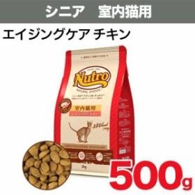 [期間限定価格] [ナチュラルチョイス]室内猫用 エイジングケア チキン 500g (Nutro NATURALCHOICE ドライフード)