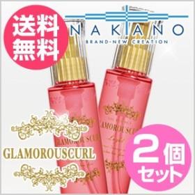 ∴∵【送料無料】2個セット//ナカノ グラマラスカールN オイルエッセンス ライト 100ml×2 /中野製薬/NAKANO