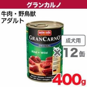 [アニモンダ]犬用 グランカルノウエットフード アダルト 牛肉・野鳥獣 400g×12(1ケース)[ウエットフード 缶][Adult アダルト]