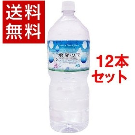 北アルプス発 飛騨の雫天然水 ( 2L12本入 )