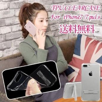 【iPhone8/8plus対応】【送料無料】TPUスタンド付きソフトケース iPhone7 iphone7plus ソフトケース iPhone8 iphone8plus クリアケース