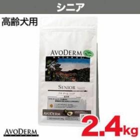 [期間限定価格] 【アボダーム】犬用 シニア 高齢犬用2.4kg