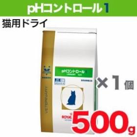ロイヤルカナン 猫用 ベテリナリーダイエット pHコントロール1 ドライフード 500g 食事療法食/キャットフード