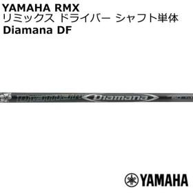 (特注/納期約2-3週)ヤマハ RMX リミックス 120/220兼用 ドライバー用 スリーブ付シャフト単体 ディアマナ DFシリーズ YAMAHA
