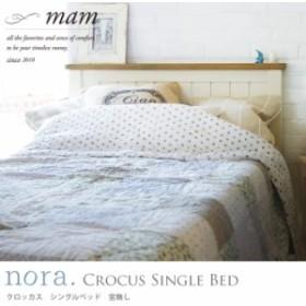 nora. ノラ mam(マム) crocus(クロッカス) シングルベッド 宮無し