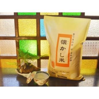【お米マイスターのブランド米】ほっ懐かし米(5kg) H056-022