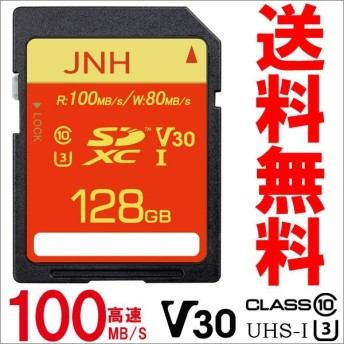 SDXCカード 128GB JNHブランド発売特価 超高速R:100MB/s W:80MB/s Class10 UHS-I U3 V30対応4K Ultra HD【国内正規品5年保証】ポイント消化 週末セール