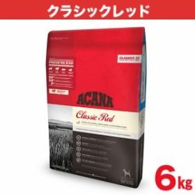 [アカナクラシック] 犬用 クラシックレッド 6kg 全犬種全年齢対象 [総合栄養食] [送料無料]