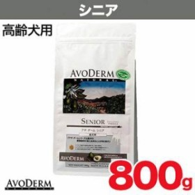 [期間限定価格] 【アボダーム】犬用 シニア 高齢犬用800g