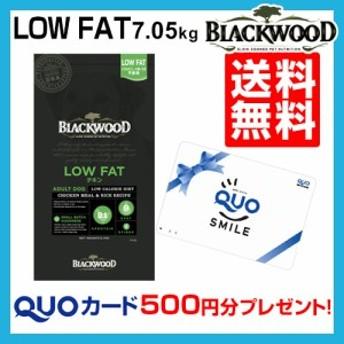 送料無料 QUOカード500円分プレゼント! ブラックウッド LOW FAT 7.05kg ドッグフード BLACKWOOD