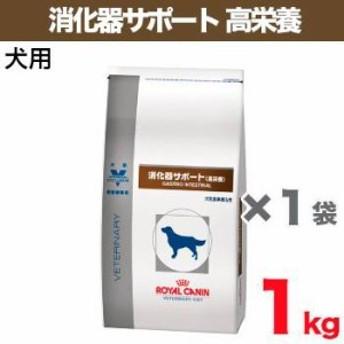 ロイヤルカナン 犬用 ベテリナリーダイエット 消化器サポート(高栄養) ドライフード 1kg 食事療法食/ドッグフード