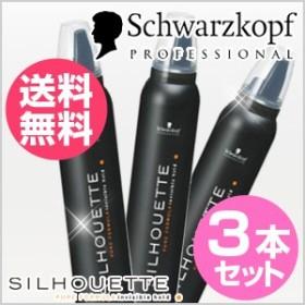 ■■【送料無料】3本セット//シュワルツコフ シルエット ハードホールド ハードムース 200g×3個 /Schwarzkopf
