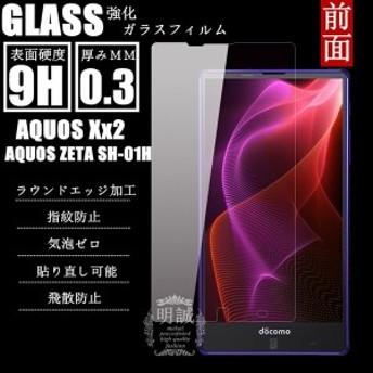 SHARP AQUOS SERIE mini SHV38 向けの 強化ガラス液晶保護