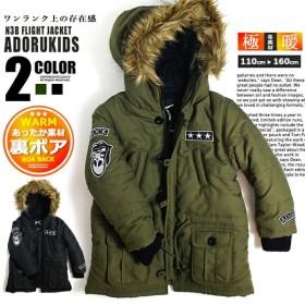 ◆送料無料◆ 韓国子供服 キッズ アウター ADORUKIDS 総裏ボア N-3B 中綿ジャケット 子供服 N3B ブルゾン ダウンジャケット ミリタリー 男の子 女の子 ジュニア